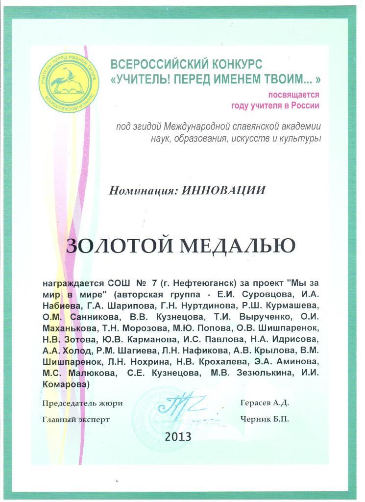 Елена Ивановна принципиальна